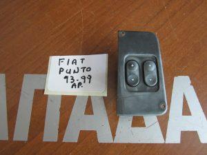 Fiat Punto 1993-1999 διακόπτης ηλεκτρικού παραθύρου εμπρός αριστερός 2πλος