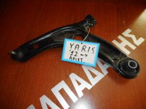 Toyota Yaris 2011-2017 ψαλίδι αριστερό