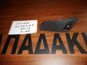 Skoda Octavia 5 2004-2013 πίσω αριστερός διακόπτης ηλεκτρικού παραθύρου