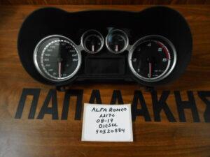 Alfa Romeo Mito 2008-2019 Diesel καντράν κωδικός: 50520884