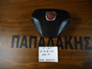 Fiat Doblo 2010-2015 AirBag οδηγού