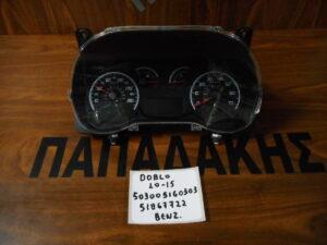 Fiat Doblo 2010-2015 Βενζίνα καντράν κωδικός: 503005160303 51867722